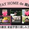 昨日も開催いたしました! STAY HOME de 親勉!の画像