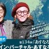 【7月11日(土)】ZOOMでオンラインコンサートを開催の画像