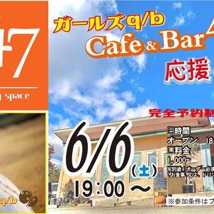 6/6(土)Cafe&Bar47応援イベントの画像