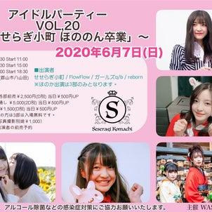 ≪福島遠征≫6/7(日)アイドルパーティーin MBL 1部&2部の画像