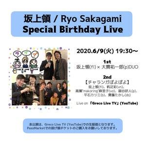 【坂上領Birthday Special Live 2020】のお知らせの画像