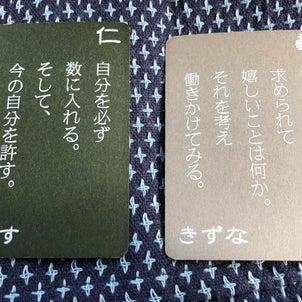 5月28日今日の五常カードからのメッセージの画像