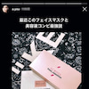 浜崎あゆみさんご愛用プラセンタ美容液 プラデューアクロスの画像