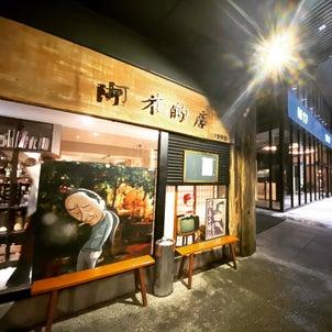 台湾料理店「阿才的店」での女子会の画像