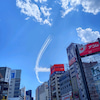 新宿でブルーインパルス見れた!の画像
