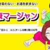 迫撃!「トリプルとよま~先生」出撃!の画像