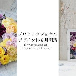 プロフェッショナルデザイン科6月開講しますの画像