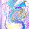 龍神シリーズ Vol 50 応龍の画像
