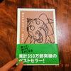 『夢をかなえるゾウ』と『自在力』を読んでの画像