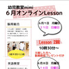 【池袋、江古田教室オンライン続投!】mimiレッスンはオールオンラインレッスンとなりました♪の画像