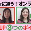 こんなに違う!【オンライン】第一印象UPの3つのポイント!の画像