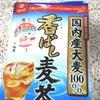 【懸賞】はくばく香ばし麦茶☆*牛ステーキ・QUOカードの画像