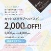 【6月限定クーポン】カット+スクラブヘッドスパ  通常¥6,000→¥4,000(税別【メンズ】の画像