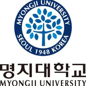 韓国大学入学受験サポート◆明知大学(명지대학교 MyoungjiUniversity)の画像