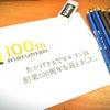 ほとばしるマルマン愛『マルマン100周年』(≧▽≦)の画像
