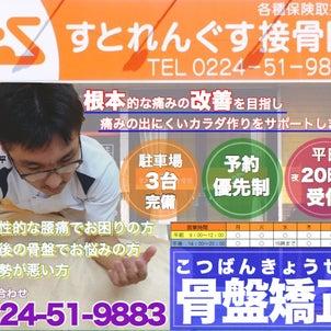 柴田町にあるすとれんぐす接骨院の画像