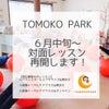 【対面レッスン再開します!】産後ケア滋賀TOMOKO PARKの画像