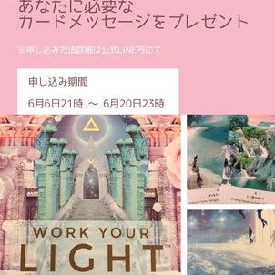◆【〆切ました♡プレゼント企画第2弾!】オラクルカード個別メッセージ♡の画像