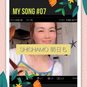 【MY SONG # 07】明日もの画像