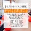 【6月16日火】残2!動けるカラダを取り戻そう!ストレッチ&バランスボール@東近江市の画像