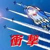 「青い衝撃」の日の画像