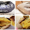 安納 焼き芋の画像