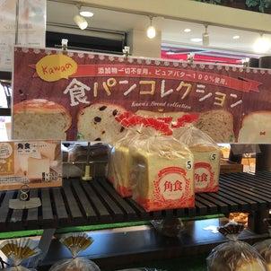 最近の定番朝ごはん パン工房kawa和泉店 @観音寺町の画像