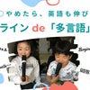 【6月・中四国九州限定】◯◯やめたら、英語も伸びる!〈オンライン de 「多言語」体験〉の画像