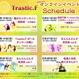 Trastic.Fオンラインイベント決定!!ご予約受付中です◎の画像