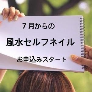 おうちで開運「風水セルフネイル」7月分の鑑定申し込みは明日22日まで!!の画像