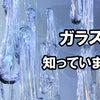 ガラス作家 高臣大介【動きだす。】YouTube撮りましたの画像