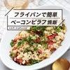 【簡単レシピ】ベーコンピラフ焼き飯!の画像