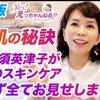 高須英津子の普段のスキンケアをご紹介♪の画像