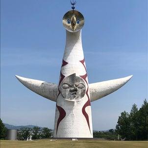 太陽の塔に魅せられた♡の画像