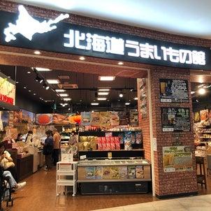 北海道うまいもの館がオープン! @ららぽーと和泉の画像