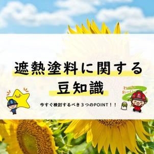"""【今話題!】遮熱塗料は""""夏を快適に過ごせる""""だけじゃないってホント??の画像"""