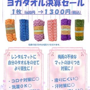 ★★決算セール★★の画像