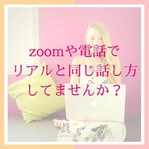 Zoom で伝わる!話し方の画像