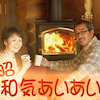 昭和生まれっぽい発言しろ(4)「がんばれ!ジィジ バァバ」編の画像
