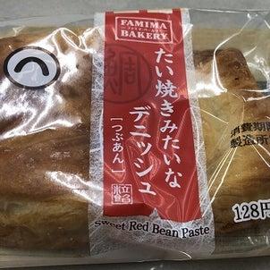 たい焼きみたいなデニッシュ(つぶあん)(ファミリーマート)の画像