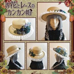 ★【お花とレースのカンカン帽】店頭販売開始!!★の画像