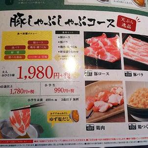 華屋与兵衛 尾久店のしゃぶしゃぶ・天ぷら食べ放題の画像