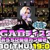 7月30日(木)YouTubeにて生配信「ライブ」開催決定!の画像