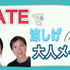 【KATEで涼しげ大人メイク】YouTube配信♪の画像