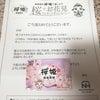 【当選2件♪♪】QUOカード&商品券の画像