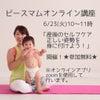【6/23(火)】産後のセルフケア 正しい姿勢を身に付けよう!」ピースマムオンライン講座の画像
