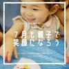 【夏らしい遊び&レッスンも楽しもう!】7月もオンライン、対面開催です♡♡の画像