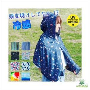 【メール便送料無料♪】ひんやり快適冷感タオル♪の画像
