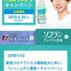 【懸賞】LION☆*NANOX・ソフランで詰め合わせセットの画像