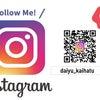 大雄開発【公式】Instagram&Facebookはじめました!!FollowMe!!の画像